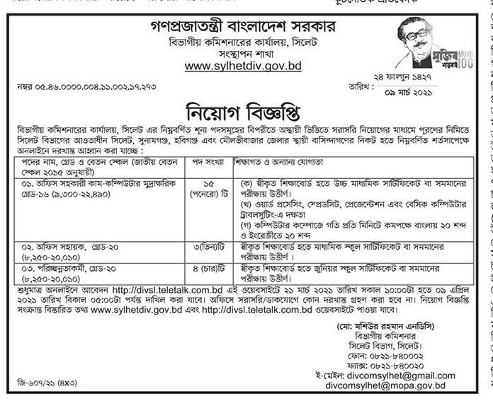 Sylhet Divisional Commissioners Office Job Circular 2021 - বিভাগীয় কমিশনারের কার্যালয় সিলেট নিয়োগ বিজ্ঞপ্তি ২০২১ - সিলেটের চাকরির খবর ২০২১