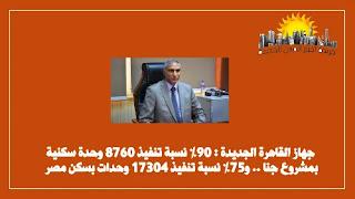 _جهاز القاهرة الجديدة _ 90% نسبة تنفيذ 8760 وحدة سكنية  بمشروع _JANNA_.