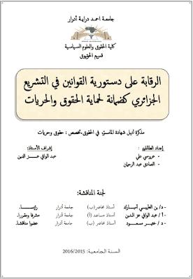 مذكرة ماستر: الرقابة على دستورية القوانين في التشريع الجزائري كضمانة لحماية الحقوق والحريات PDF