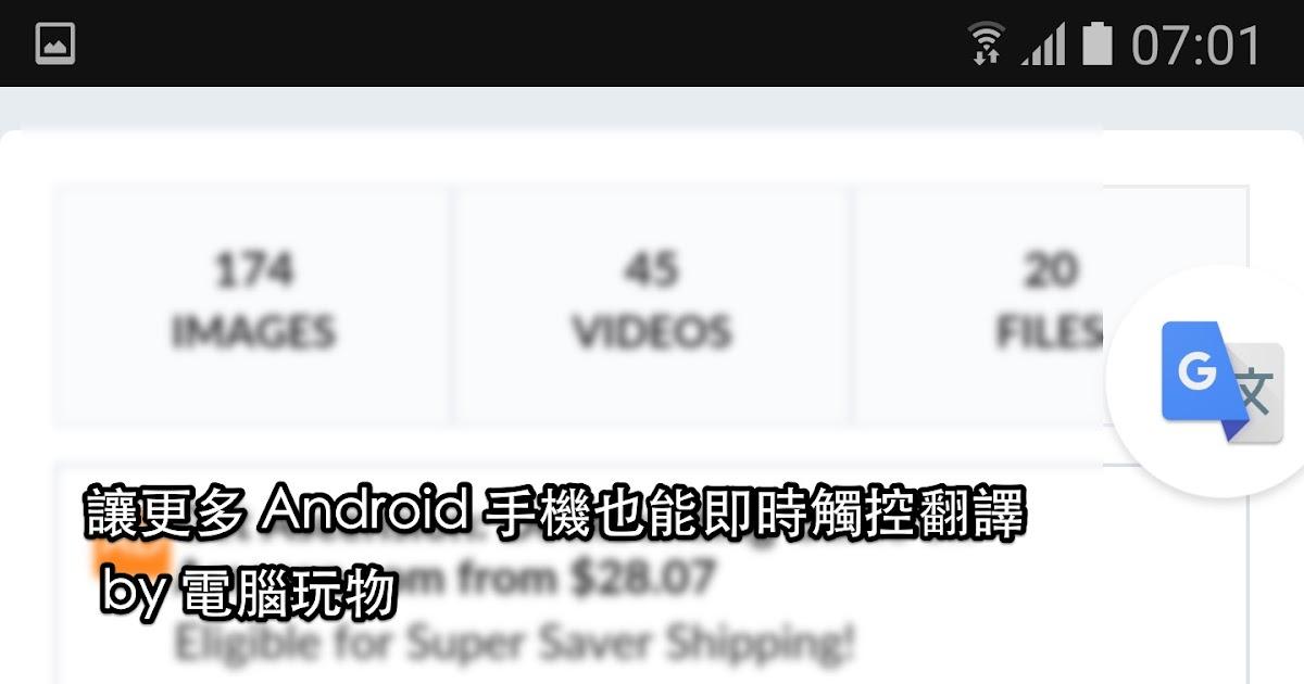 不再Android 6.0獨享! Google 翻譯下放即時翻譯功能