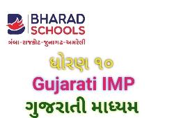 Std 10 Gujarati Imp. For Board Examination 2021 For Gujarati Medium Student