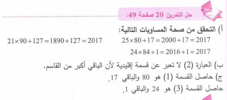حل تمرين 20 صفحة 49 رياضيات للسنة الأولى متوسط الجيل الثاني