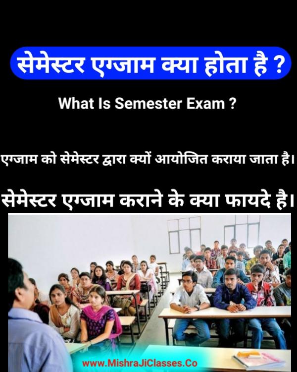 Semester Exam Kya Hota Hai
