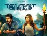Indrajith 2017 Tamil Movie Watch Online