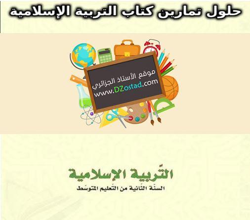 حلول تمارين كتاب التربية الإسلامية السنة الثانية متوسط الجيل الثاني