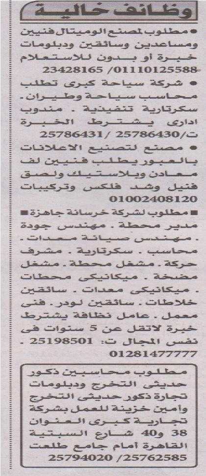 جميع وظائف جريدة الأهرام الأسبوعي 30 مارس 2018