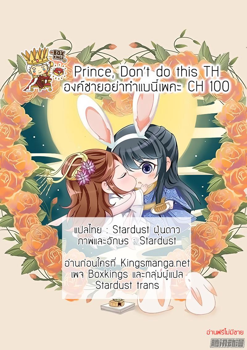 อ่านการ์ตูน Prince Don't Do This 100 ภาพที่ 1