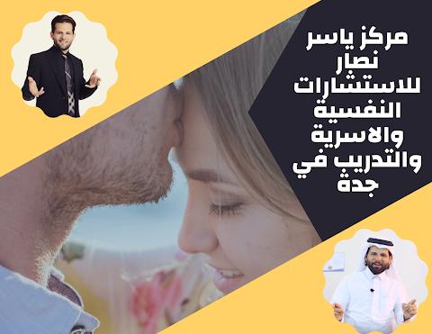 استشارات زوجية خاصة:عن الخيانة،الطلاق العاطفي...مركز ياسر نصار بجدة