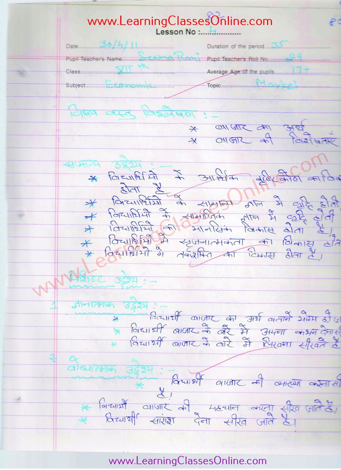 Lesson Plan for Economics Class 10 in Hindi free download pdf on Market ( Bazaar Topic)