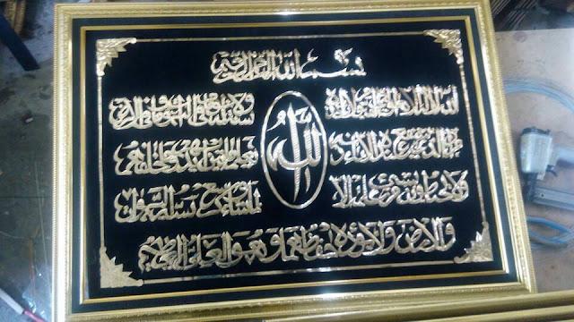 Jual Kaligrafi Ayat Kursi Alumunium