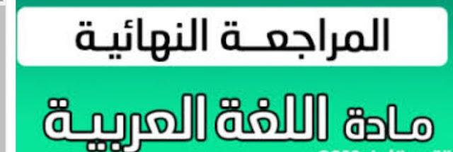 المراجعة النهائية في اللغة العربية للصف الثانى الإعدادي الترم الأول 2020