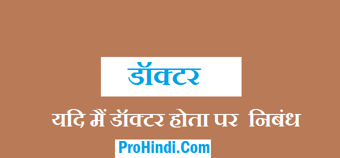 Essay-on-Doctor-in-Hindi