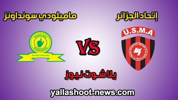مشاهدة مباراة إتحاد الجزائر وماميلودي سونداونز مباشر يلا شوت اليوم 11-1-2020 دوري أبطال أفريقيا