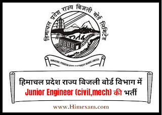 HP State Electricity Board Recruitment 2021-04 JE Posts