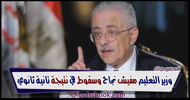 وزير التعليم مفيش نجاح وسقوط في نتيجة تانية ثانوي