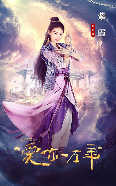 Zhao Yi  A Chinese Odyssey Love of Eternity