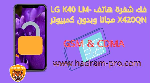 فك شفرة هاتف LG K40 LM-X420QN مجانا وبدون كمبيوتر