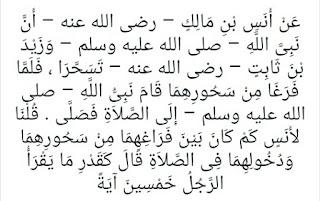Waktu makan sahur Nabishallallahu 'alaihi wa sallamditerangkan dalam hadits Anas bin Malik