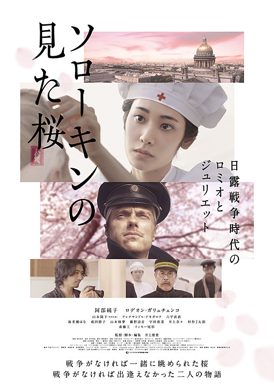 Sinopsis The Prisoner of Sakura (2019) - Film Jepang