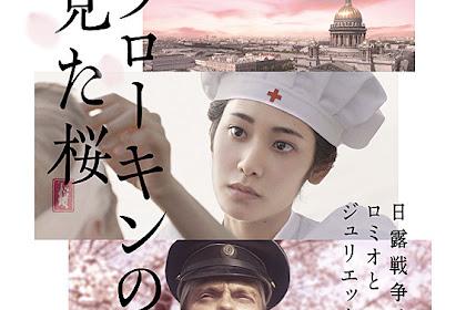 Sinopsis The Prisoner of Sakura (2019) - Film Jepang