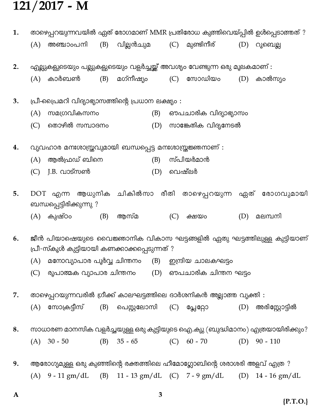 Pre Primary Teacher Question Paper with Answer Key 121/2017 - Kerala PSC