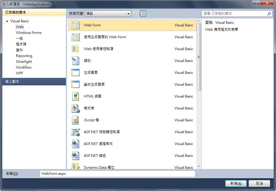 謙言謙語: ASP.NET(VB) 呼叫 Web Service 範例