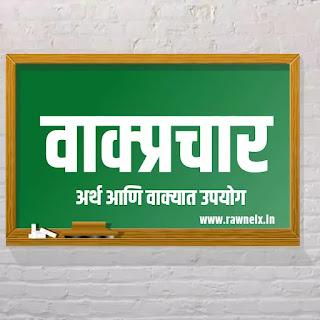 Vakprachar In Marathi