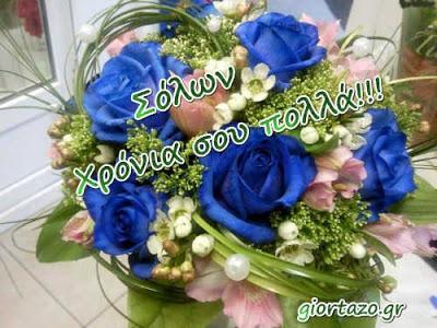 17 Μαΐου  🌹🌹🌹 Σήμερα γιορτάζουν οι: Ανδρόνικος, Ανδρονίκη, Ιουνία, Γιουνία Σόλων, Σόλωνας, Σολόχων giortazo