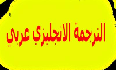 الترجمة الانجليزي عربي