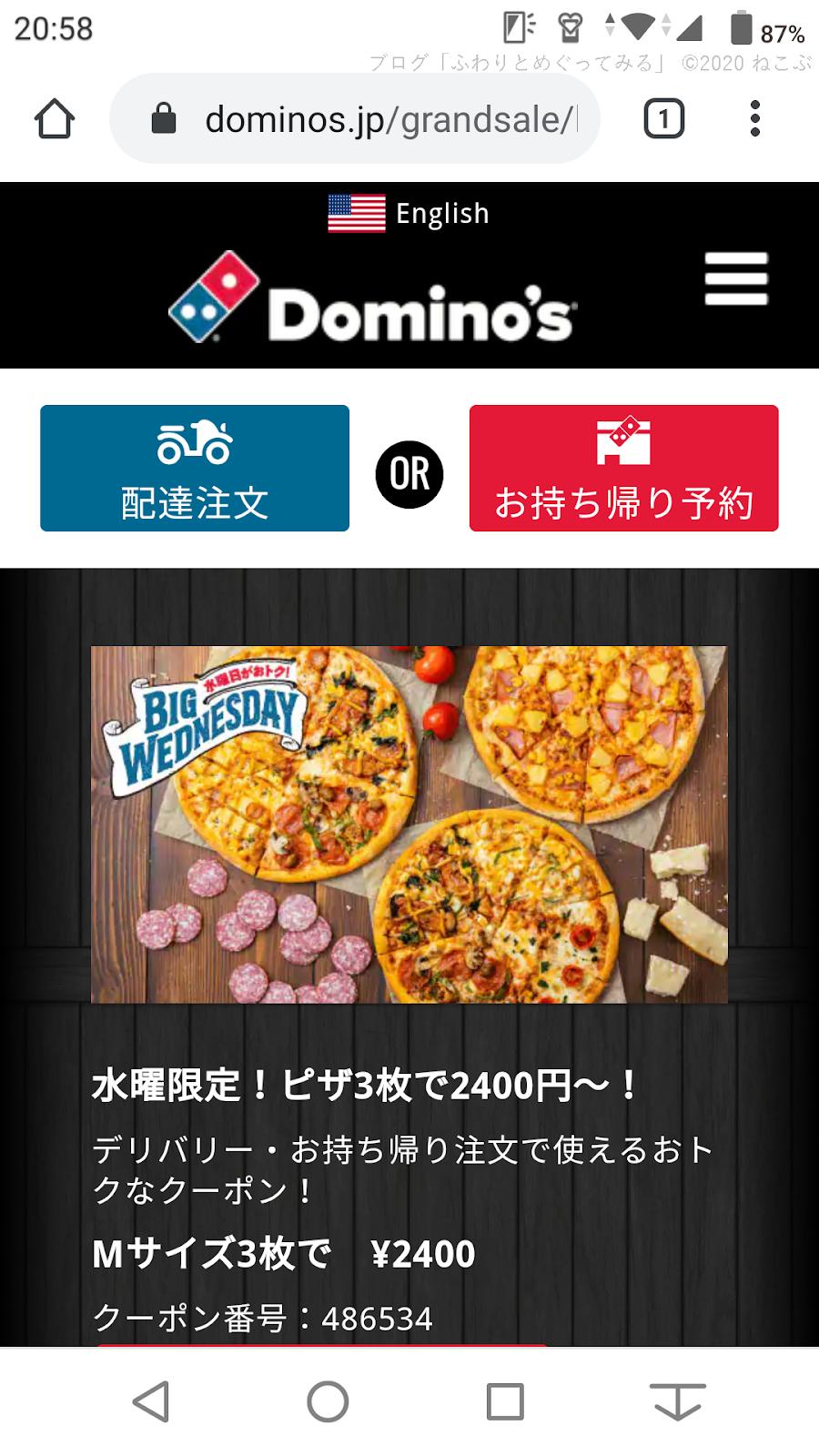 福生 ドミノピザ