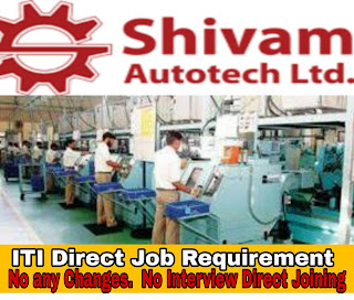 ITI  All Trades Direct Jobs Vacancy in Shivam Autotech Pvt Ltd,  No Any Charges...  No Interview.... Direct Joining...Salary 17,000/- Pm