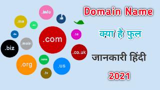 Domain name kya hai full Jankari in Hindi
