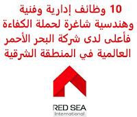 10 وظائف إدارية وفنية وهندسية شاغرة لحملة الكفاءة فأعلى لدى شركة البحر الأحمر العالمية في المنطقة الشرقية تعلن شركة البحر الأحمر العالمية, عن توفر 10 وظائف إدارية وفنية وهندسية شاغرة لحملة الكفاءة فأعلى, للعمل لديها في المنطقة الشرقية وذلك للوظائف التالية: 1- مثمن عقود   (Estimator) 2- مهندس ميكانيكي   (Mechanical Engineer) 3- مهندس تخطيط   (Planner Engineer) 4- مهندس مدني   (Civil Engineer) 5- مصمم داخلي   (Interior Designer) 6- مسّاح كميات   (Quantity Surveyor) 7- مساعد إداري   (Administrative Assistant) 8- مهندس نمذجة معلومات البناء   (BIM Engineer) 9- مهندس إنشائي   (Structural Engineer) 10- سائق نقل ثقيل   (Heavy Driver) ويشترط في المتقدمين للوظائف ما يلي: المؤهل العلمي: مؤهل مناسب لشغل الوظيفة المطلوبة الخبرة: الأفضلية لذوي الخبرة أن يكون المتقدم للوظيفة سعودي الجنسية للتـقـدم إلى الوظـيـفـة يـرجى إرسـال سـيـرتـك الـذاتـيـة عـبـر الإيـمـيـل التـالـي saudijobs@redseahousing.com مـع ضرورة كتـابـة عـنـوان الرسـالـة, بـالـمـسـمـى الـوظـيـفـي       اشترك الآن في قناتنا على تليجرام        شاهد أيضاً: وظائف شاغرة للعمل عن بعد في السعودية     أنشئ سيرتك الذاتية     شاهد أيضاً وظائف الرياض   وظائف جدة    وظائف الدمام      وظائف شركات    وظائف إدارية                           لمشاهدة المزيد من الوظائف قم بالعودة إلى الصفحة الرئيسية قم أيضاً بالاطّلاع على المزيد من الوظائف مهندسين وتقنيين   محاسبة وإدارة أعمال وتسويق   التعليم والبرامج التعليمية   كافة التخصصات الطبية   محامون وقضاة ومستشارون قانونيون   مبرمجو كمبيوتر وجرافيك ورسامون   موظفين وإداريين   فنيي حرف وعمال     شاهد يومياً عبر موقعنا صندوق الاستثمارات العامة توظيف مطلوب مستشار قانوني شركة روان للحفر وظائف صندوق الاستثمارات العامة مطلوب مترجم صندوق الاستثمارات العامة وظائف البنك السعودي للاستثمار توظيف مطلوب حارس امن وظائف رياض اطفال مطلوب محامي وظائف حراس أمن بدون تأمينات الراتب 3600 ريال بنك الانماء توظيف وظائف حراس امن بدون تأمينات الراتب 3600 ريال وظائف مترجمين وظائف طب اسنان وظائف بنك سامبا شركة زهران للصيانة والتشغيل بنك ساب توظيف بنك سامبا توظيف وظائف بنك ساب