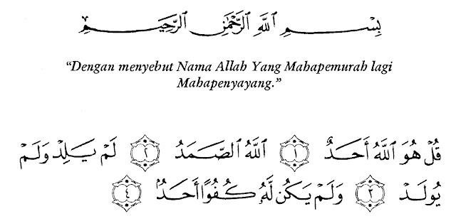 Bacaan Ayat Ruqyah Lengkap | Penawar Sihir Dan Gangguan Jin