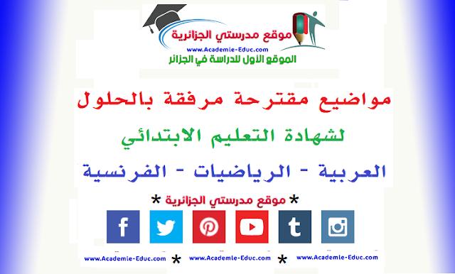 مواضيع مقترحة لشهادة التعليم الابتدائي في الرياضيات واللغة العربية مع الحلول 2021