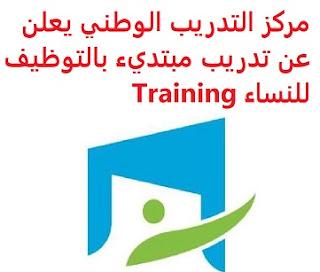 وظائف السعودية مركز التدريب الوطني يعلن عن تدريب مبتديء بالتوظيف للنساء Training مركز التدريب الوطني يعلن عن تدريب مبتديء بالتوظيف للنساء Training  يعلن مركز التدريب الوطني لإدارة المنشآت والضيافة (فهم FHM) عن بدء التسجيل للنساء في برنامج الدبلوم التدريبي المبتدئ بالتوظيف في مجال الأغذية والمشروبات،والذي يهدف لتدريب الطالبات على بيع وتقديم الأغذية والمشروبات الجاهزة, للتدريب في مدينة الخبر ويشترط في مالتقدمات للتدريب ما يلي: أن تكون حاصلة على شهادة الثانوية العامة على الأقل أن تكون متفرغة , ولا تعمل لدى أي جهة , ولا أن تكون ملتحقة بأي مؤسسة تعليمية , ولا مسجلة في التأمينات الاجتاعية أن تكون سعودية الجنسية , أو من أم سعودية مميزات التدريب: مكافأة خلال التدريب , وراتب مجزي بعد التخرج توفير تأمين طبي للمتدربة الحصول على تدريب نوعي ومميز , مع دورة تأهيلية مبتدئة بالتوظيف للتسجيل اضغط على الرابط هنا  أنشئ سيرتك الذاتية       أعلن عن وظيفة جديدة من هنا لمشاهدة المزيد من الوظائف قم بالعودة إلى الصفحة الرئيسية قم أيضاً بالاطّلاع على المزيد من الوظائف مهندسين وتقنيين محاسبة وإدارة أعمال وتسويق التعليم والبرامج التعليمية كافة التخصصات الطبية محامون وقضاة ومستشارون قانونيون مبرمجو كمبيوتر وجرافيك ورسامون موظفين وإداريين فنيي حرف وعمال