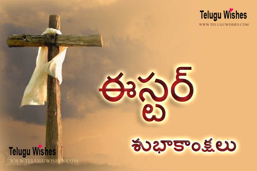 Happy Easter images in telugu