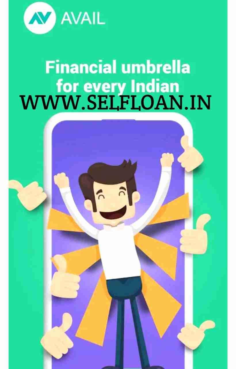 Avail Finance Loan से कितने रूपए का लोन देती है?