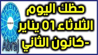 حظك اليوم الثلاثاء 01 يناير-كانون الثاني 2019