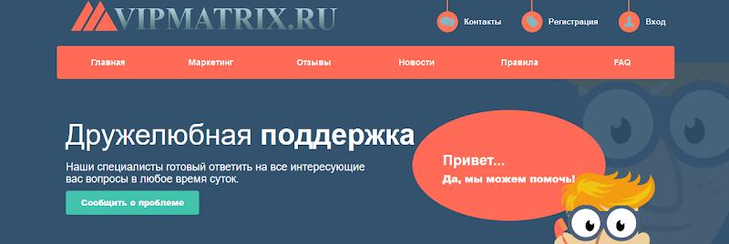 Мошеннический сайт vipmatrix.ru – Отзывы, развод, платит или лохотрон? Информация