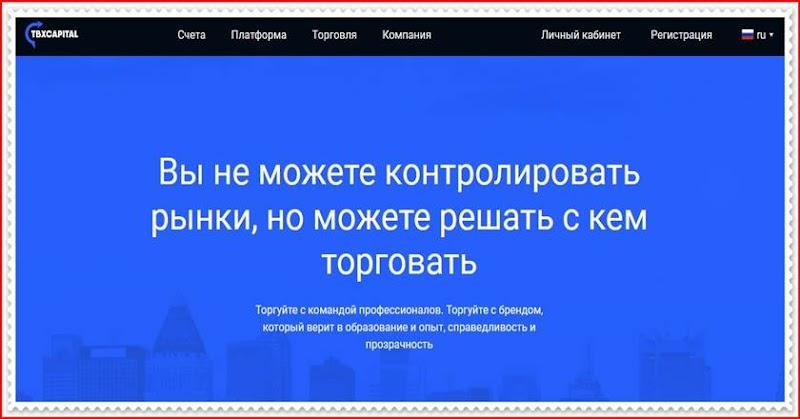Мошеннический сайт tbxcapital.net – Отзывы, развод! Компания TBXCapital мошенники