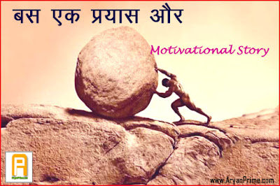 Only One More Try Motivational Story - AryanPrime
