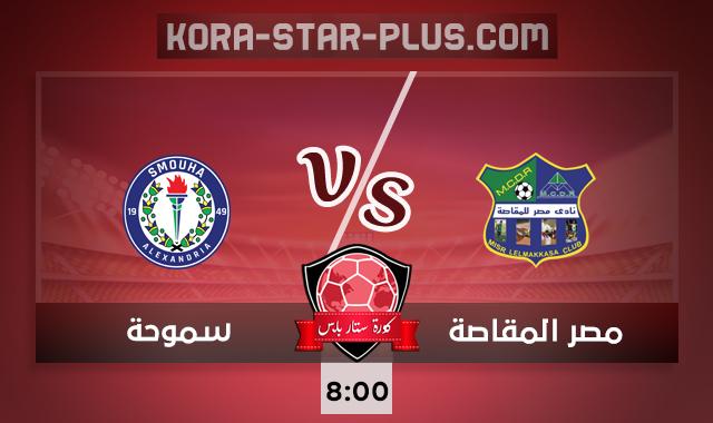 مشاهدة مباراة مصر المقاصة وسموحة بث مباشر كورة ستار اليوم 16-10-2020 في الدوري المصري