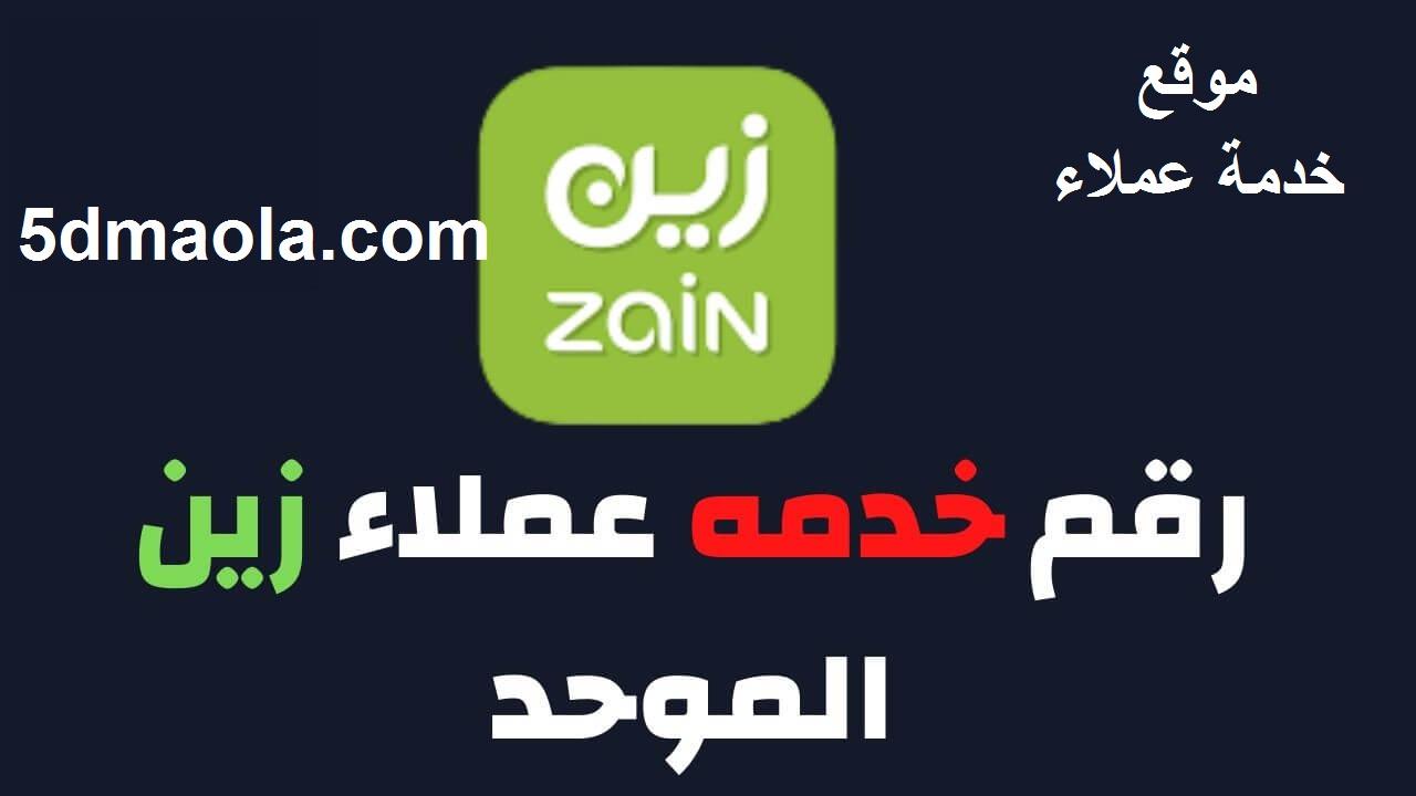 للتحدث مع رقم اتصال خدمة عملاء زين السعودية 1443