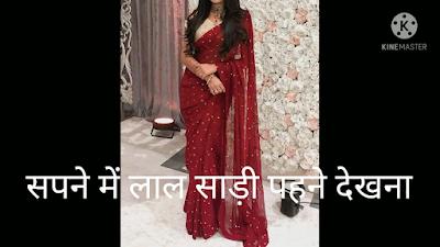 सपने में खुद को लाल साड़ी पहने देखने का क्या मतलब हैं? Sapne Me Laal Saree Dekhna