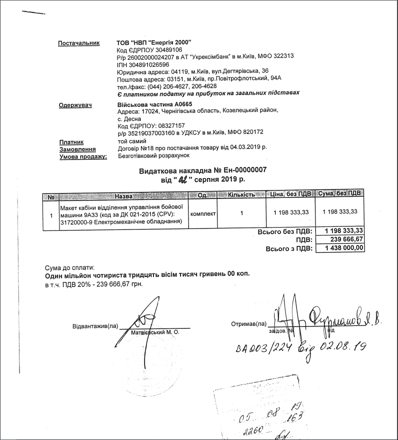 Десна купила тренажер механіка-водія Оси