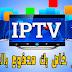جديد جدا :إليك اليوم أقوى منصة أجنبية لتسريب اللالاف من سرفروات IPTV المدفوعة