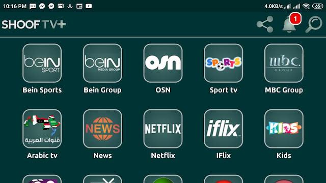 افضل تطبيق اندرويد لمشاهدة القنوات والباقات العالميه تطبيق +SHOOF TV