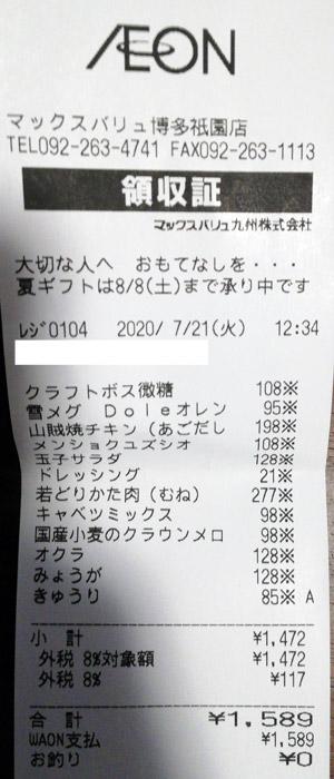 マックスバリュエクスプレス 博多祇園店 2020/7/21 のレシート
