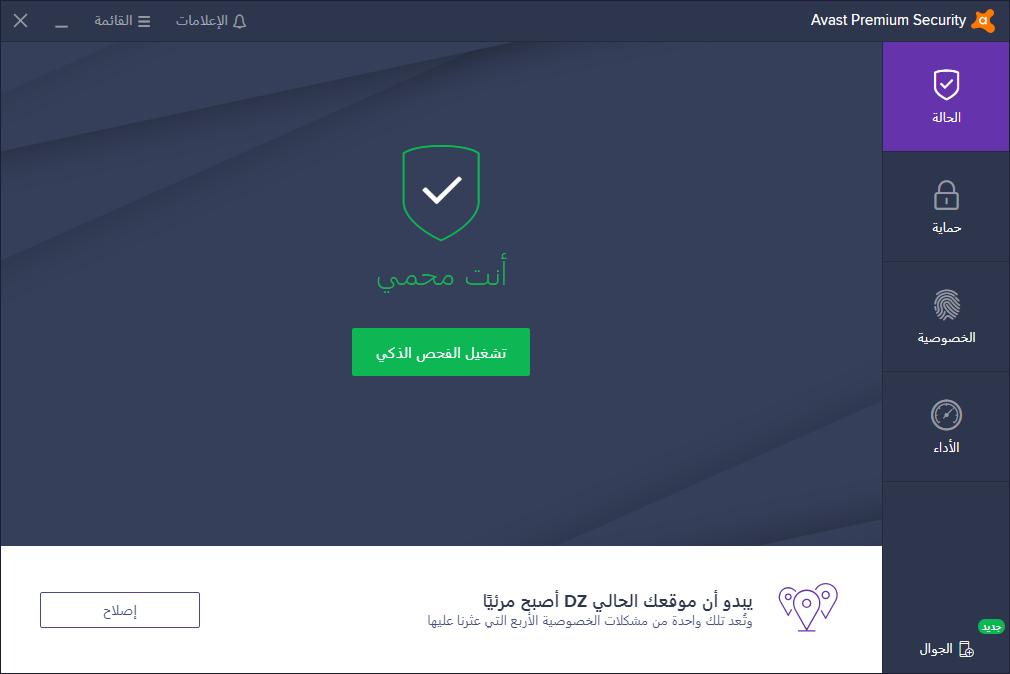 تحميل يرنامج الحماية Avast Premium Security 19.8.2393 النسخة الكاملة